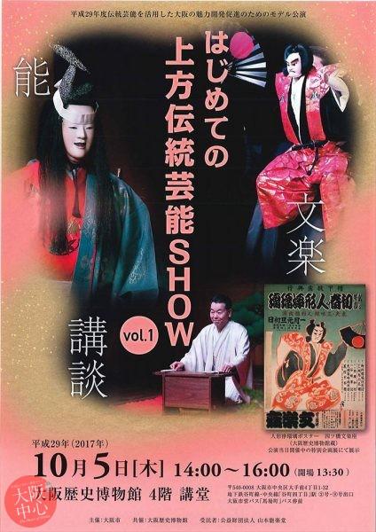 はじめての上方伝統芸能SHOW vol.1