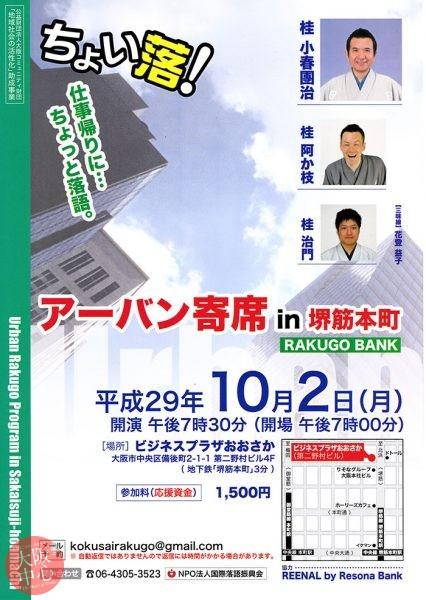 アーバン寄席 in 堺筋本町 RAKUGO BANK