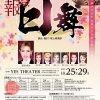 OSK日本歌劇団公演「四季の宴 ~風雅流麗~」
