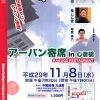 アーバン寄席 in 心斎橋 RAKUGO RESTAURANT