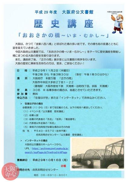 大阪府公文書館 歴史講座「おおさかの橋 いま・むかし」