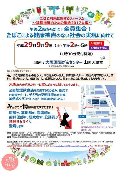 たばこ対策に関するフォーラム〜禁煙推進のための集会2017⼤阪〜