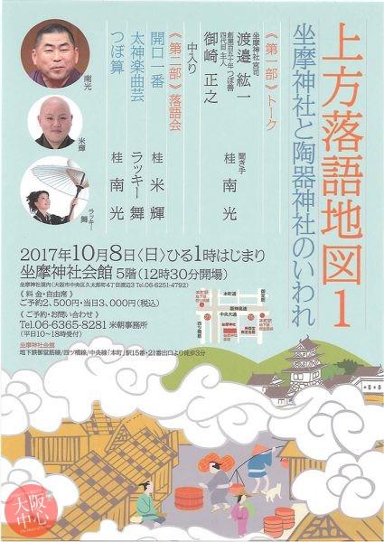上方落語地図1 坐摩神社と陶器神社のいわれ