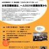 OSAKA輝(キラリ)塾vol.3「女性活躍推進は、一人ひとりの意識改革から」