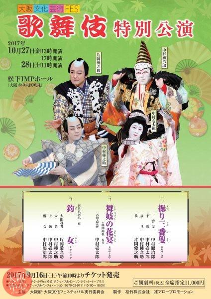大阪文化芸術フェス2017 歌舞伎特別公演