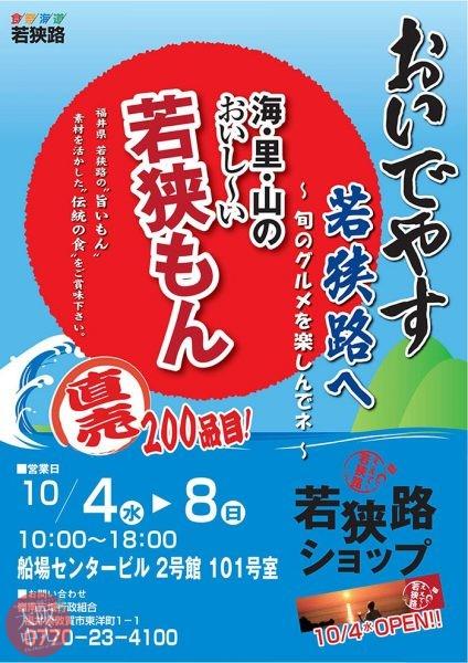 福井県若狭路ショップが船場センタービルで期間限定オープン!