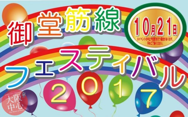 御堂筋線フェスティバル2017