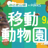 みさき公園×なんばパークス『移動動物園』2017
