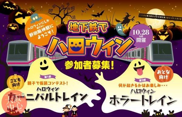 地下鉄でハロウィン~ハロウィンにしか現れない特別な野田阪神駅にようこそ!~