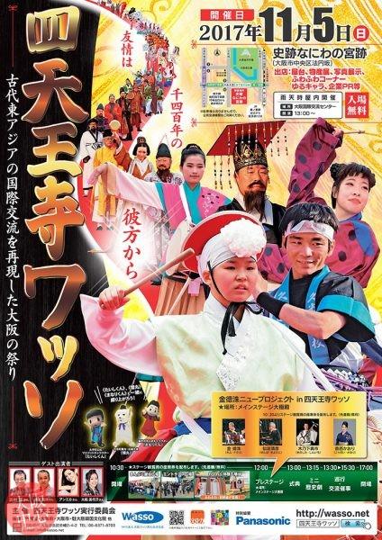 四天王寺ワッソ2017