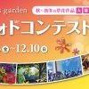パークスガーデン フォトコンテスト2017 秋~初冬