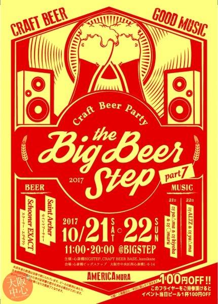 Big Beer Step part7