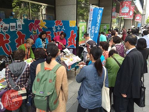 御堂筋(東北・九州)復興支援バザー