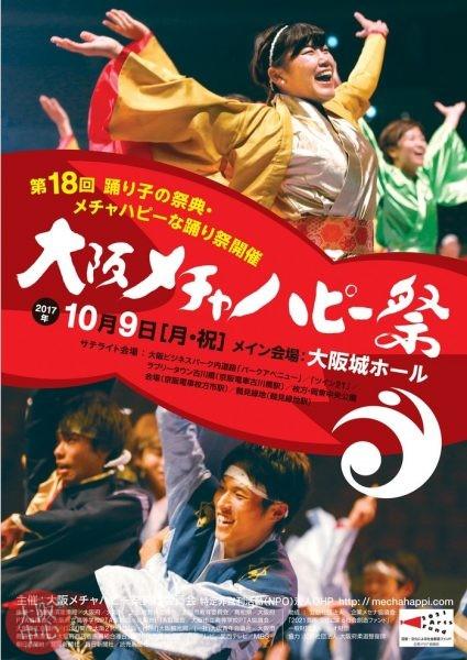 第18回大阪メチャハピー祭「本祭」