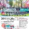 御堂筋完成80周年記念事業「秋のシンポジウム」