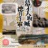 大阪城天守閣「特別展 幕末大坂城と徳川将軍」