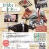 高津小学校子ども文楽-伝統を未来へ-
