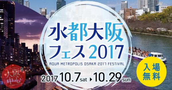 水都大阪フェス2017