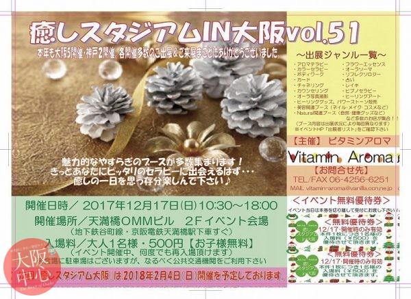 癒しスタジアムin大阪 vol.51