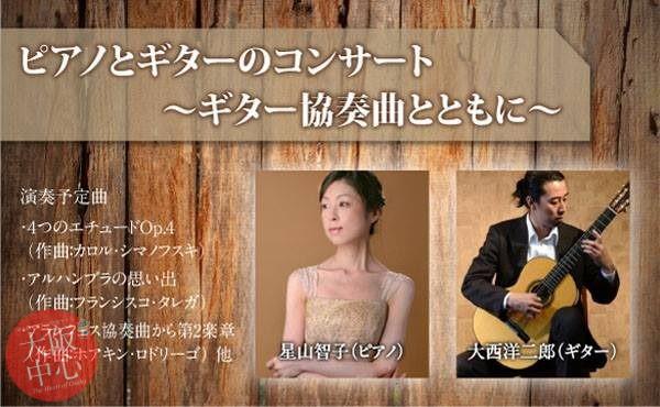 エル・おおさか ランチたいむコンサート(2017/10)