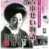 大阪企業家ミュージアム特別展示「明治・大正・昭和を駆け抜けた女性企業家 吉本せい物語」