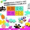大阪文化芸術フェス2018