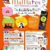 ママフェス 2017 Halloween