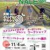 大阪ぐりぐりマルシェ11月「Organic Nale オーガニック ナーレvol.1」