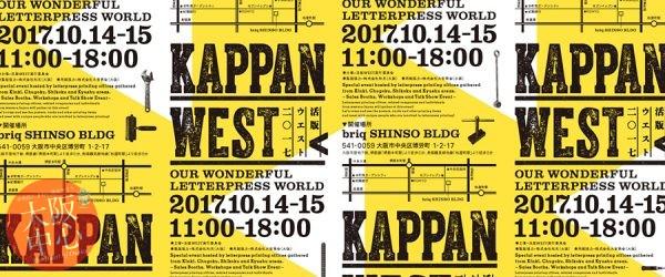 活版印刷イベント 活版WEST