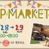 芦原橋アップマーケット(2017/10)
