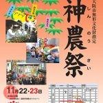 少彦名神社 神農祭