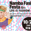NAMBA FASHION FESTA 12th