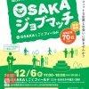 合同企業説明会「OSAKAジョブマッチ」