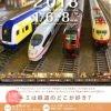 鉄道博2018