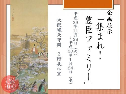大阪城天守閣 常設展 企画展示「集まれ!豊臣ファミリー」