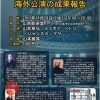 スラボフ・ペトコが語る日本の伝統芸能 vol.3