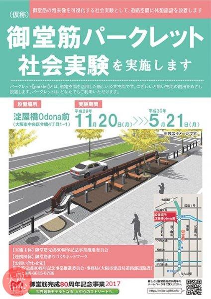 大阪のシンボルストリートである御堂筋で「御堂筋パークレット」が平成29年11月20日(月曜日)にオープンしました。