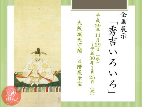 大阪城天守閣 常設展 企画展示「秀吉いろいろ」