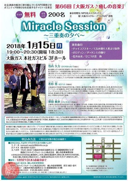 第66回「大阪ガス癒しの音楽 Miracle Session~三重奏の夕べ~」