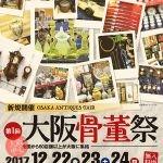 第1回大阪骨董祭