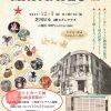 アート&ハンドメイドイベント「ARTMATEC vol.3」