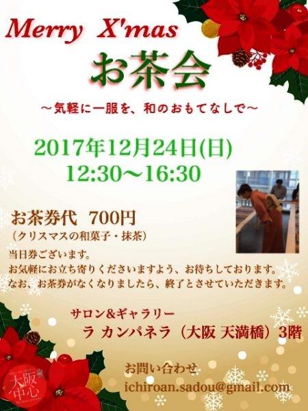 Merry Xmas お茶会