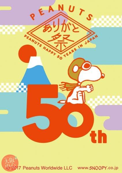 ~PEANUTS日本上陸50周年記念~ PEANUTS ありがと祭