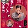 大阪倶楽部公開文化サロン 桂佐ん吉