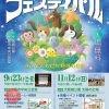 大阪動物愛護フェスティバル2017in大阪城公園