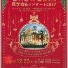 大阪市中央公会堂 ONE★COIN見学会&コンサート2017