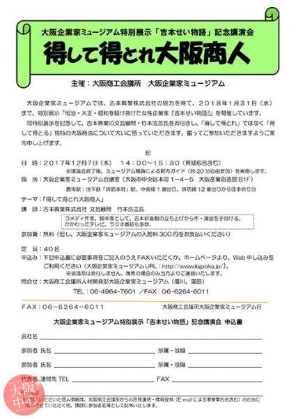大阪企業家ミュージアム特別展示「吉本せい物語」記念講演会