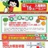 まるごとぜーんぶ大阪産(もん)!JAグループ大阪合同農業祭