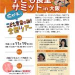 子ども食堂サミットin大阪