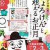 大阪城天守閣 迎春イベント「ちょろけんと迎えるお正月~幕末・明治のにぎわい風景~」